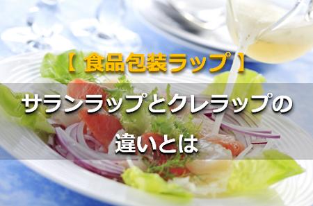 【食品包装用ラップ】サランラップとクレラップの違いを調べてみました